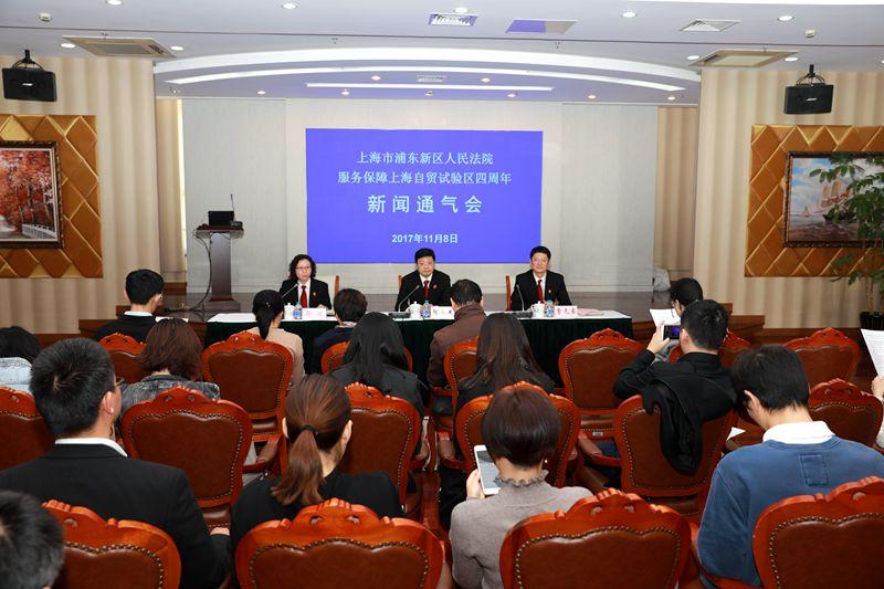 """浦东法院举办""""服务保障上海自由贸易试验区四周年""""新闻通气会"""