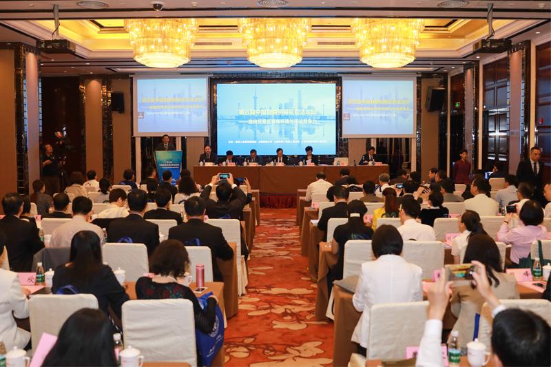 浦东法院与一中院等共同主办的第五届中国自由贸易区司法论坛成功举行